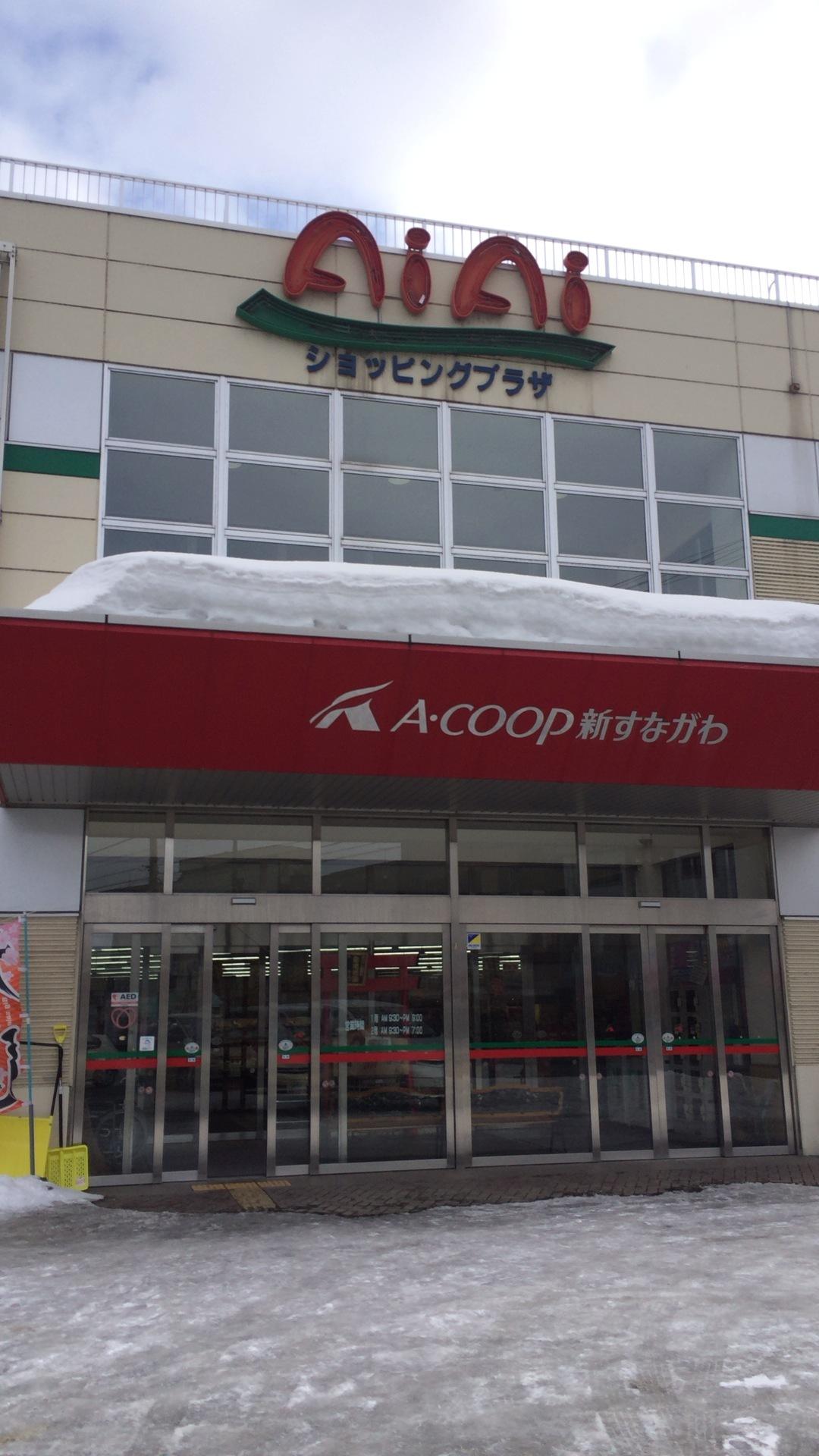 ほんだ AiAi砂川店