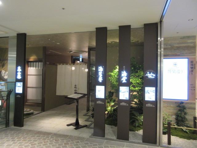 嵐山樓 博多リバレイン店