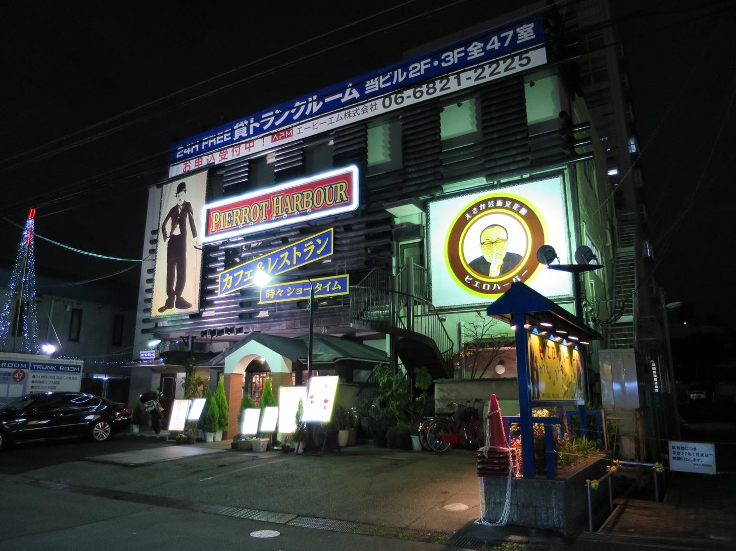 ピエロハーバー 江坂