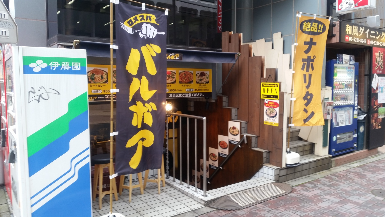 ロメスパバルボア 神田小川町店