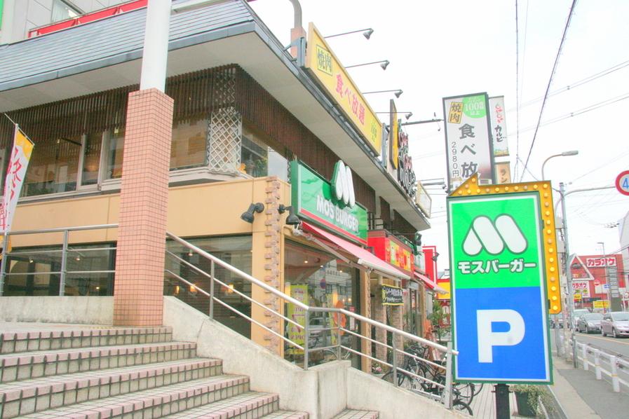 モスバーガー 八戸ノ里店
