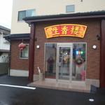 生香楼 - 外観写真:再訪の中華飯店生香楼訪問時間は午後2時前