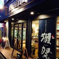 テイスティングバー 柴田屋酒店 - 獺祭をはじめとする日本酒も常時50種類取り揃えております