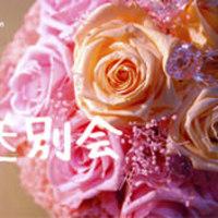 【宴会コース】送別会演出サポート無料オプション