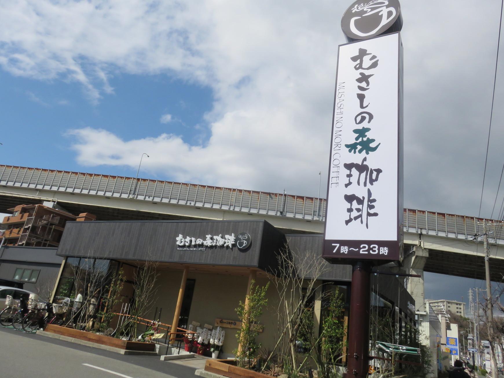 むさしの森珈琲 六ツ川店