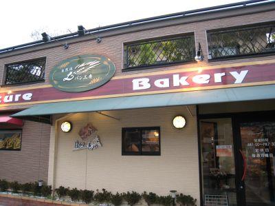 パン ラボ BAKE 宇宿店