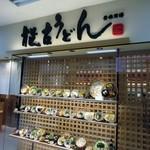 能古うどん - お店はイオン大野城一階レストラン街にありますよ。