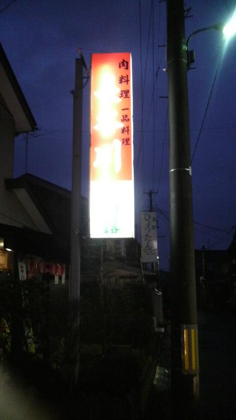 肉料理の店 長谷川