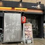 麺屋 宗 -