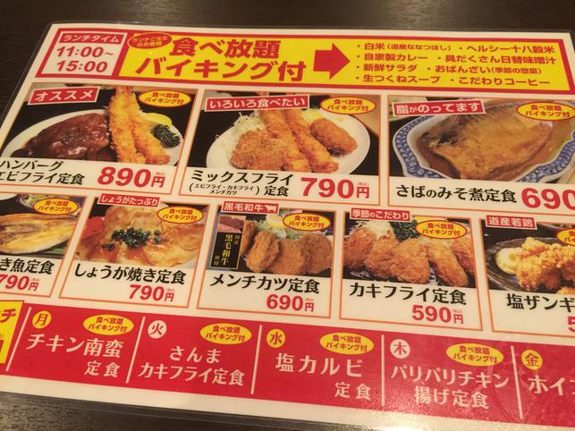 炭火居酒屋 炎 札幌駅北口店