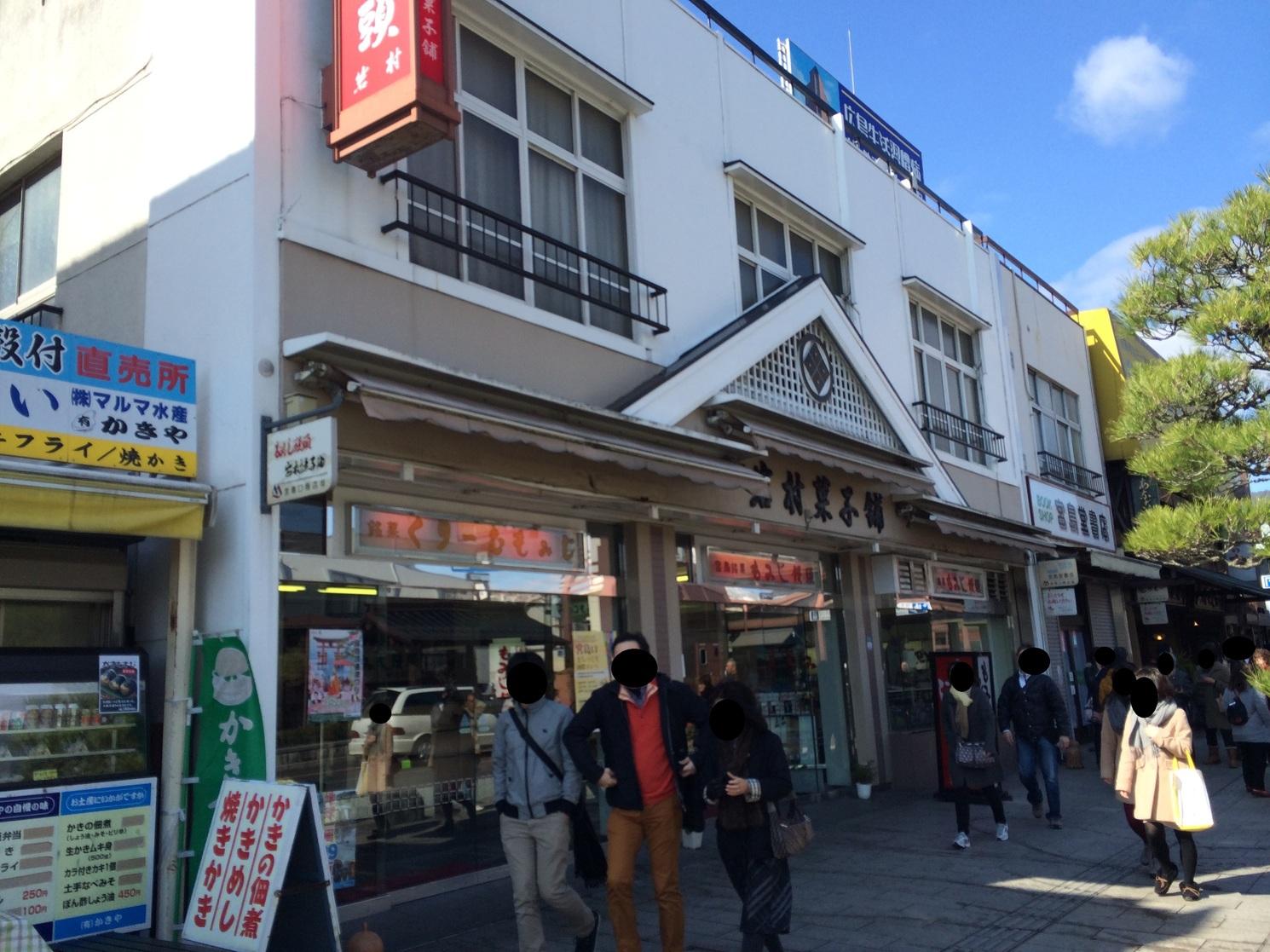 岩村菓子舗