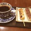 さくらの夢見屋 - 料理写真:珈琲/ごま味噌/こし餡
