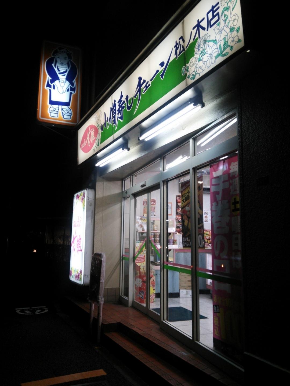 小僧寿し 松ノ木店