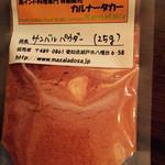 カルナータカー - サンバルパウダー 南インドのスープ、カレーに使う粉です 店で売ってます