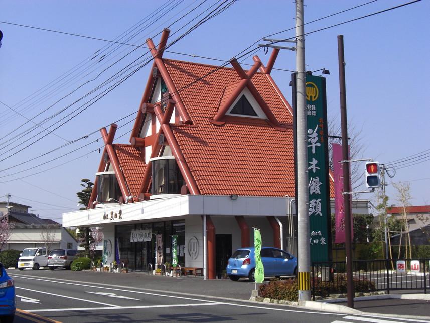 総本家 黒田家 本店