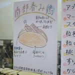 福田パン - 南部春み鶏の絵