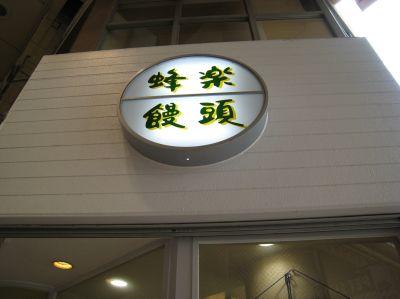 蜂楽饅頭 鹿児島本店