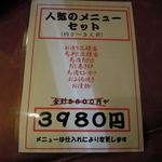 35903897 - 3,980円のセットメニュー