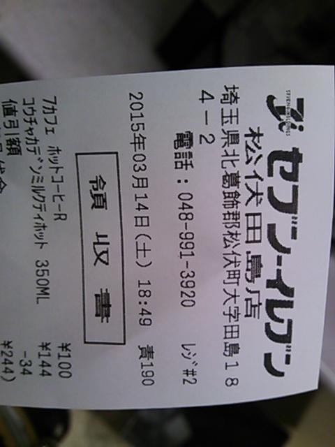 セブンイレブン 松伏田島