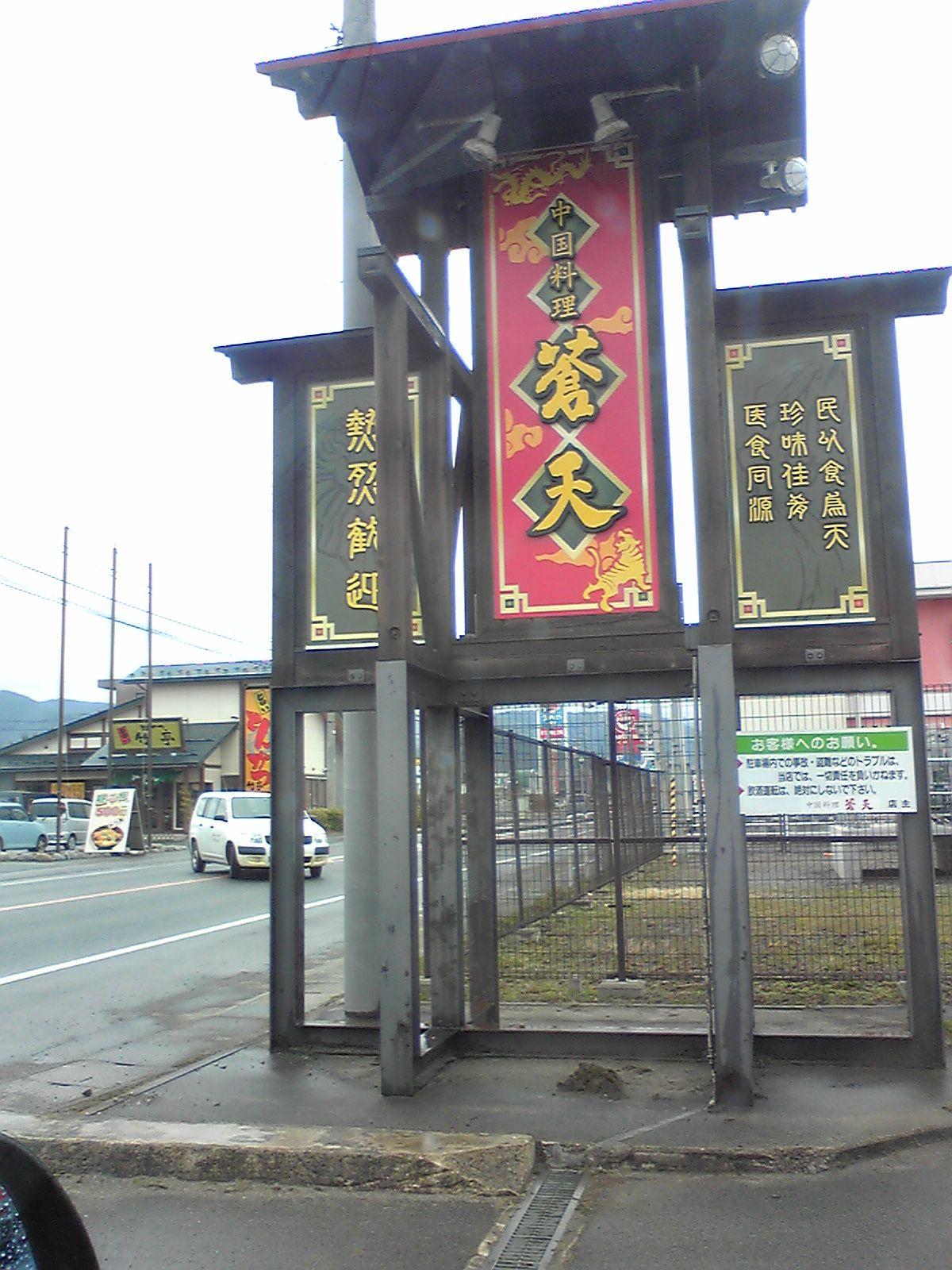 中国料理 蒼天