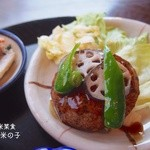 米の子 - ちょ〜もっちりレンコンハンバーグ