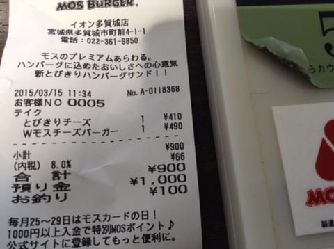 モスバーガー イオン多賀城店