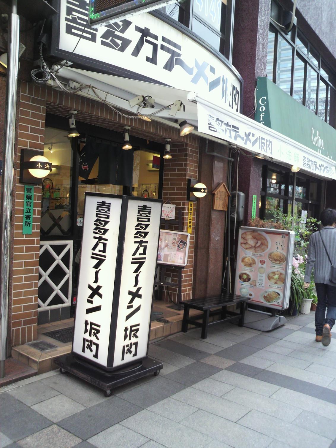 喜多方ラーメン 小法師 錦糸町店