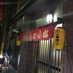 餃子会館丸山 - 赤いのれん。丸山餃子会館
