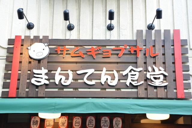 【間違いない店】船橋周辺でサムギョプサルが食べ …
