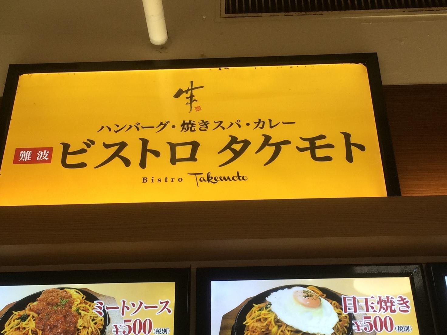 難波ビストロ・タケモト