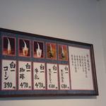 白一   渋谷店 - リニューアルメニュー