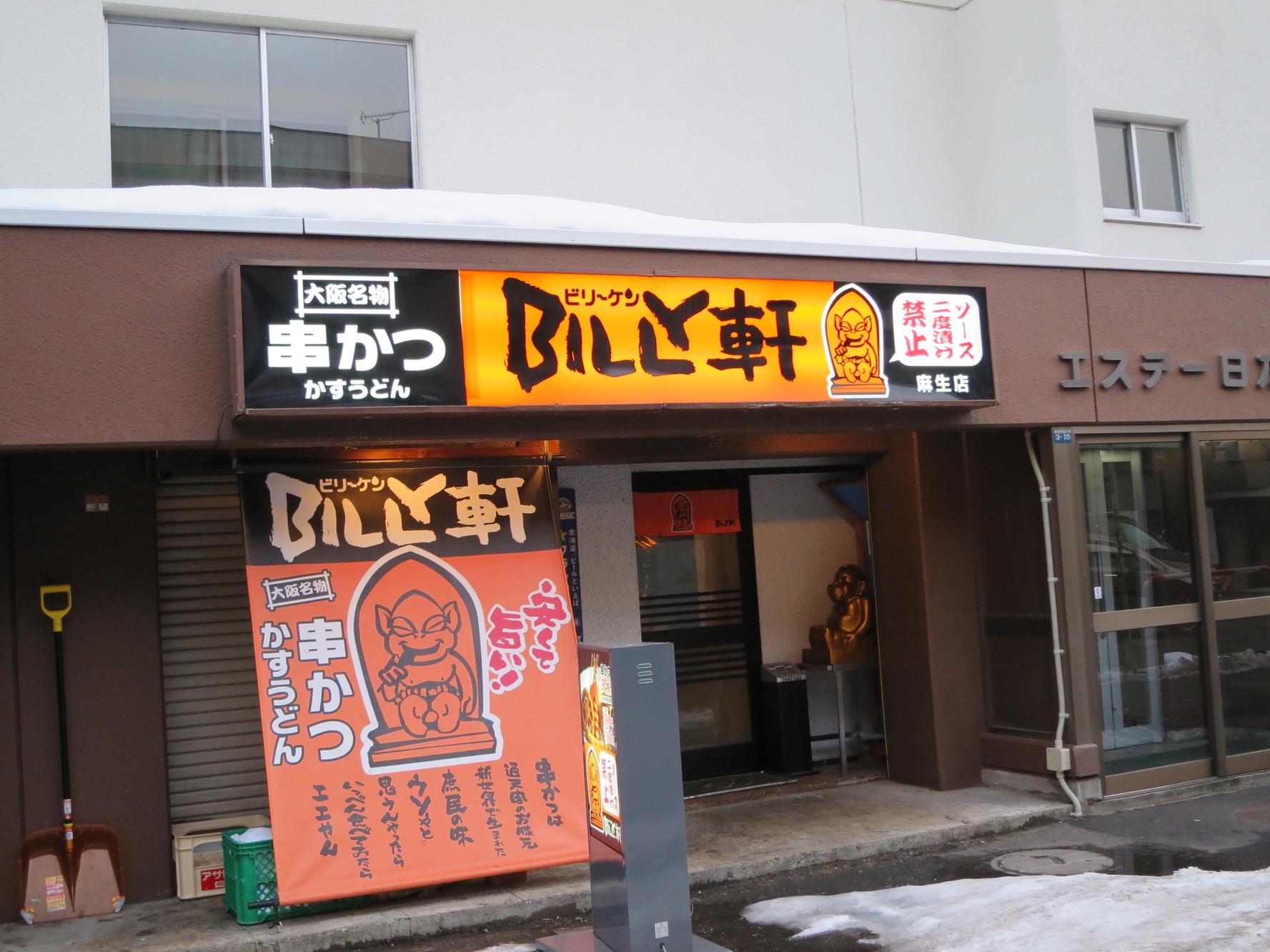 BILLY軒 麻生店