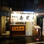 牛かつ 壱弐参 - 秋葉原駅電気街口より徒歩4分ほどの場所にある店舗。ここから階段を降りるのだが、行列していることがほとんど。心して降りるべし。