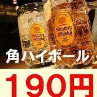 サービスドリンク角ハイボール1杯190円(税別)