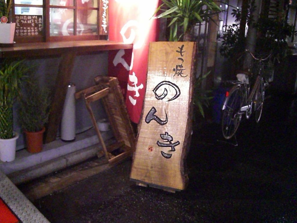 のんき 赤羽店