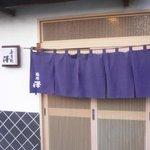 澤寿司 - 料理写真:入口