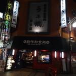 36007366 - 店頭の写真(2015年3月来店)