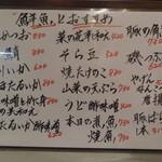 36007374 - 鮮魚とおすすめのメニュー(2015年3月来店)