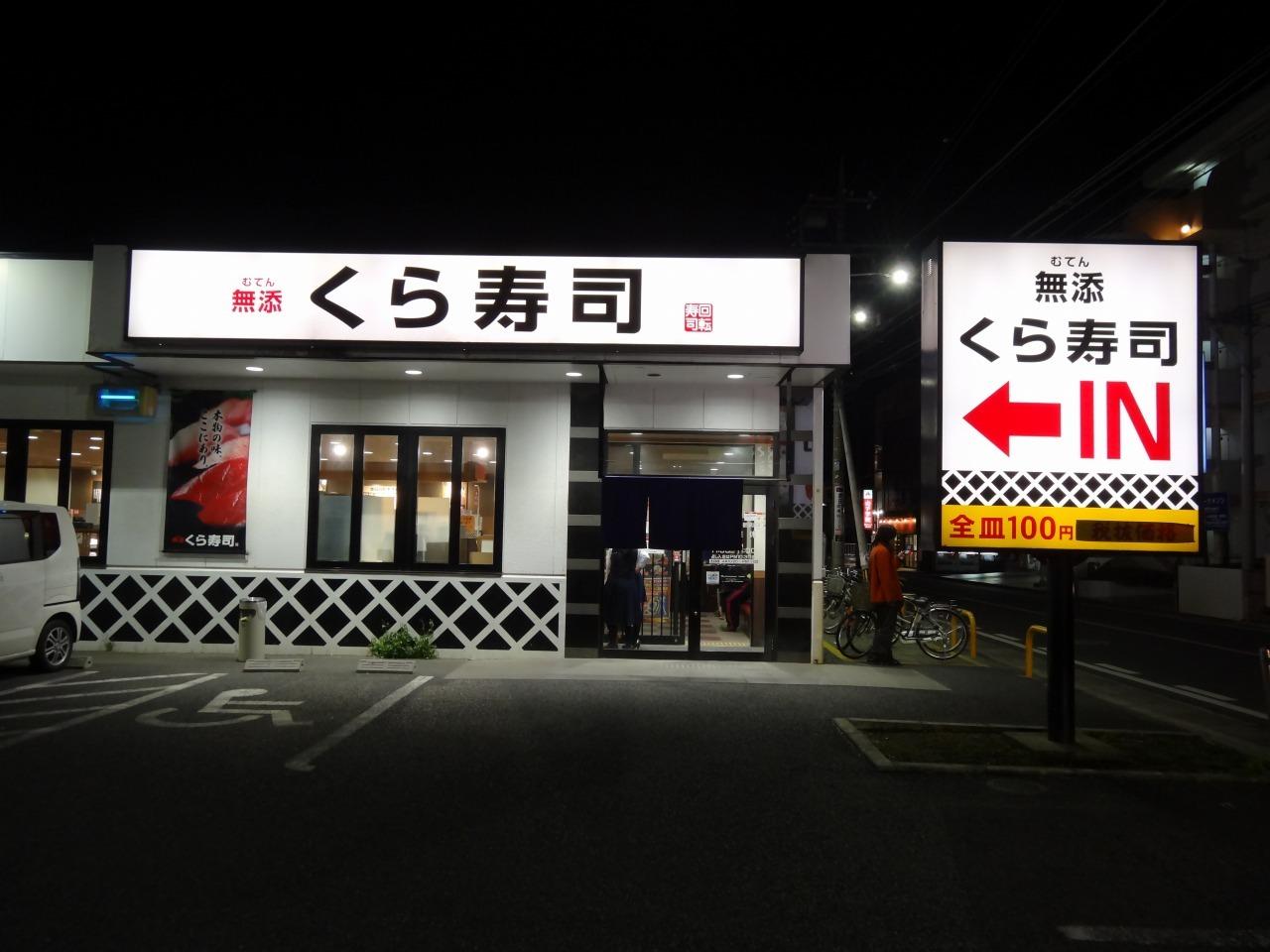 無添くら寿司 鶴瀬店