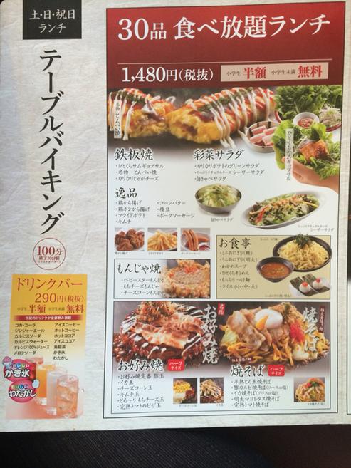 お好み焼本舗 新潟青山店