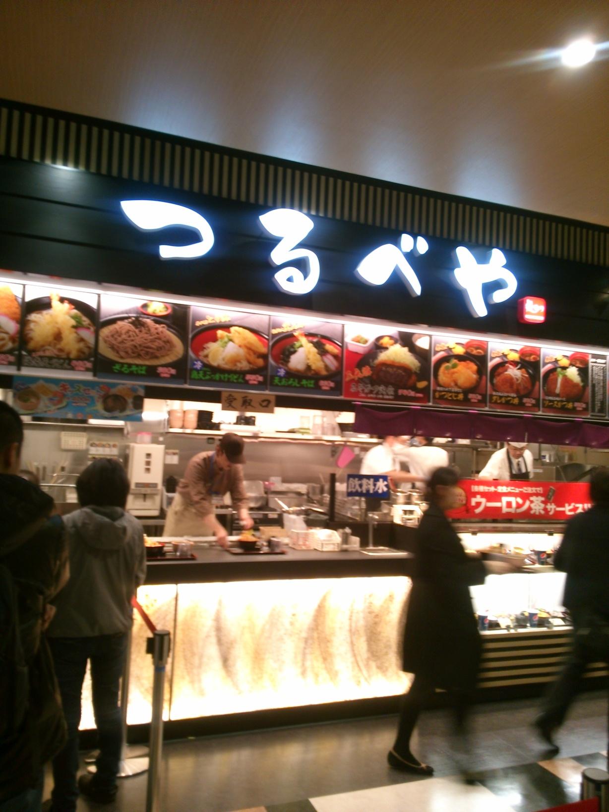 つるべや ラスパ太田川店