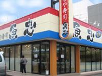 回転さかなや寿司・魚忠  熱田店