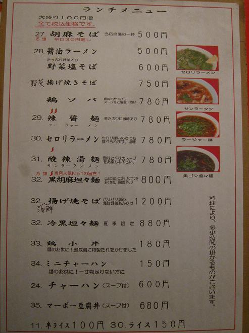 老虎麺飯城
