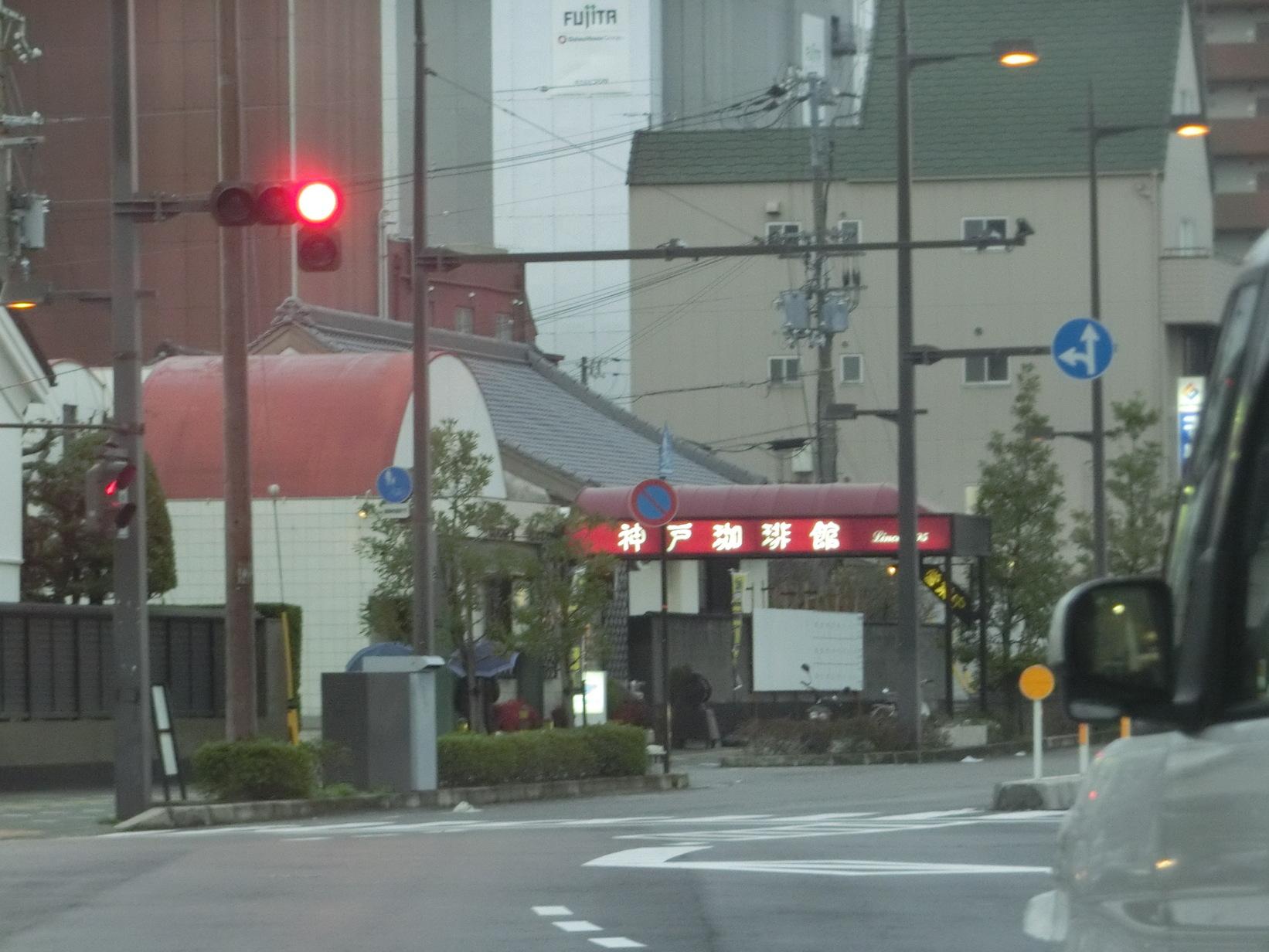 神戸珈琲館