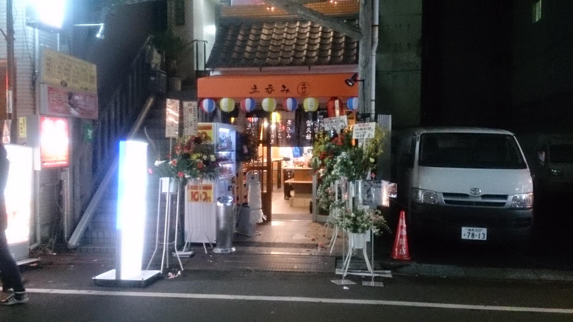 晩杯屋 大塚北口店