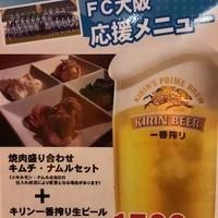 FC大阪応援メニュー