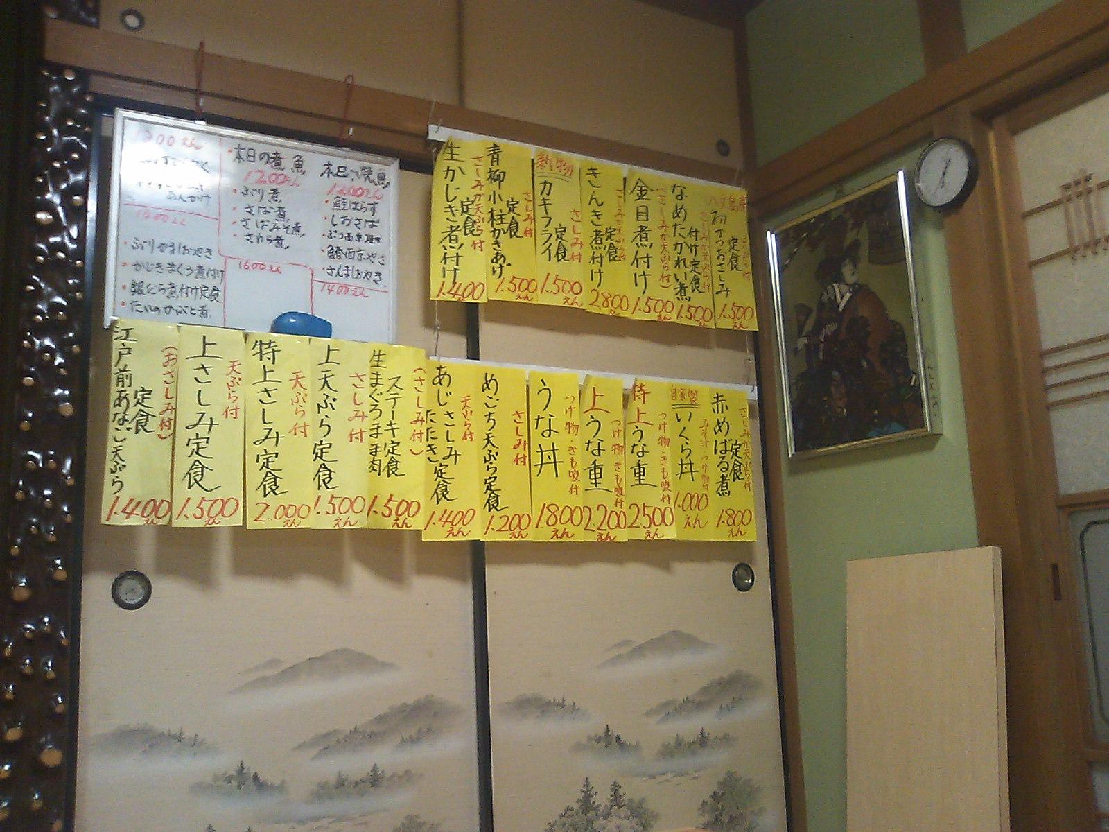 日本料理 魚よね