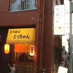 立ち飲み とっちゃん - 蒲田店は初めて来ました‼️ 鶴見より狭い(^^