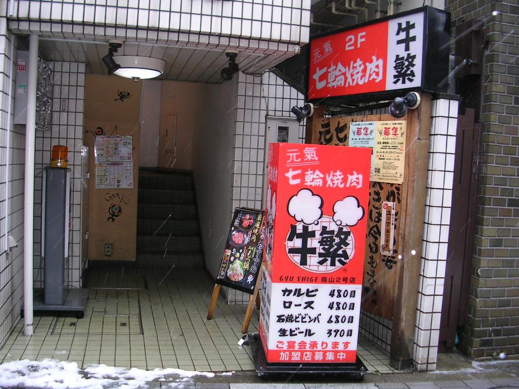 牛繁  南烏山店