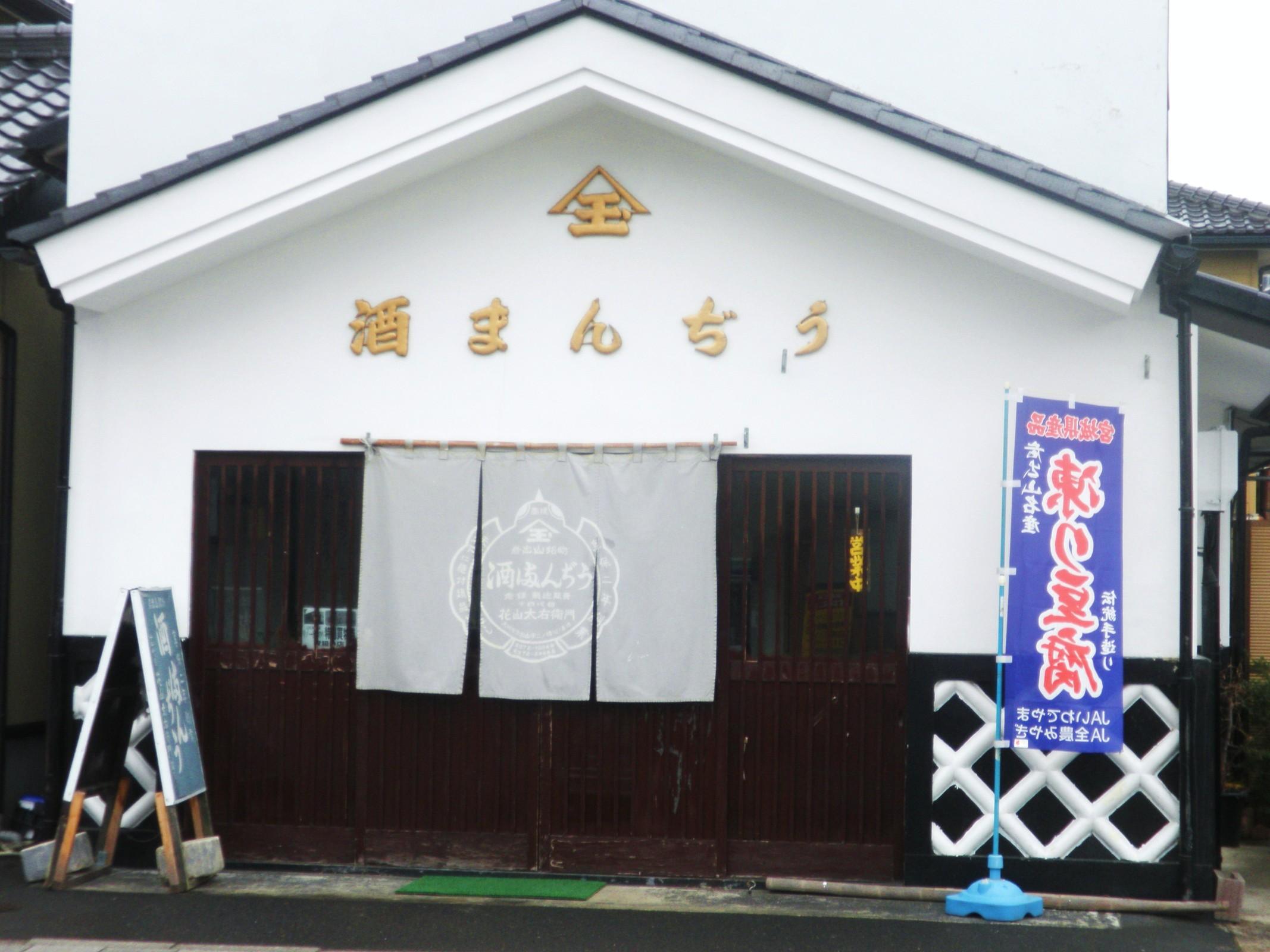 花山太右衛門商店 本店